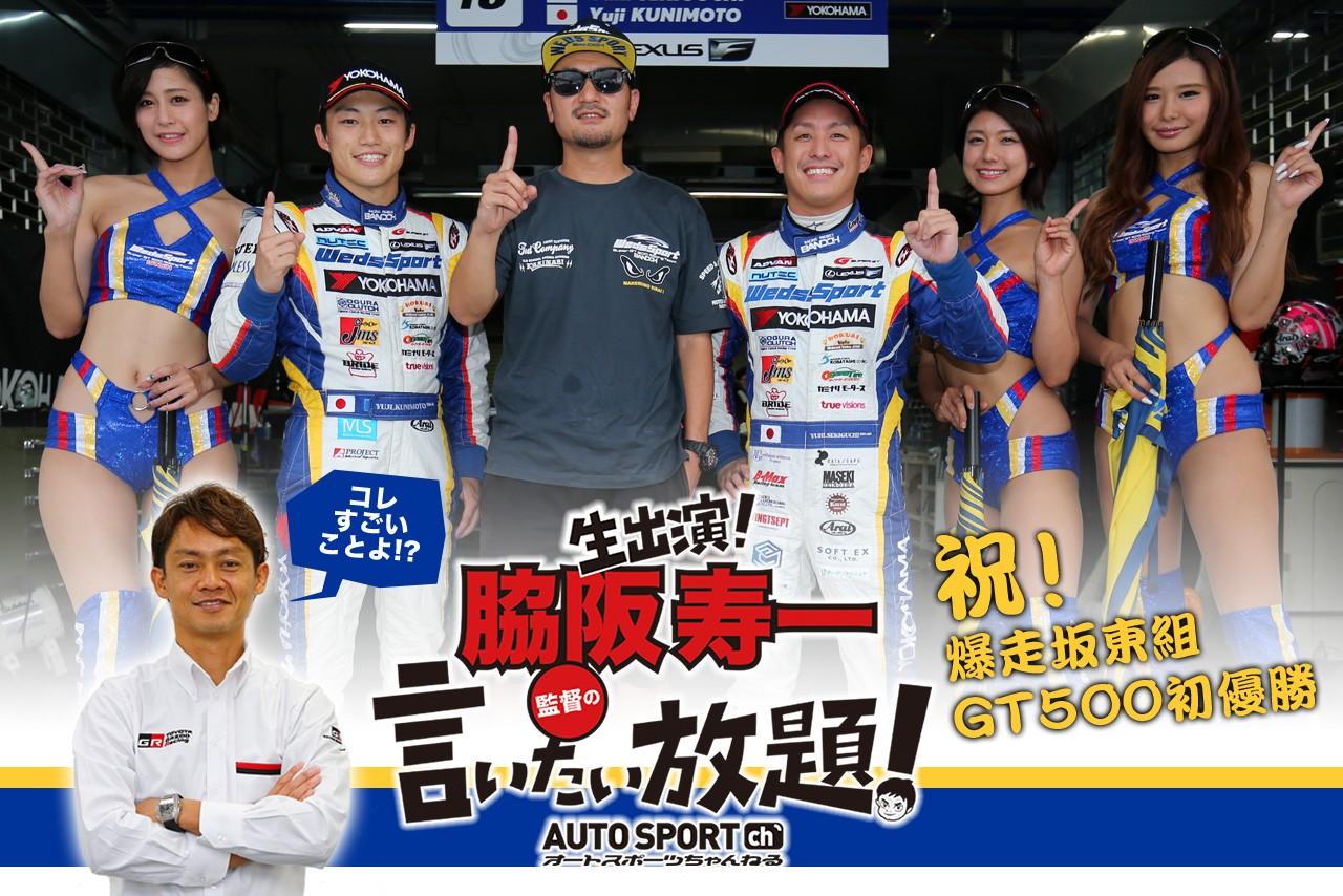 今度の『脇阪寿一の言いたい放題!』は最終戦を前に、爆走坂東組が生出演!