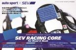インフォメーション | 本日発売のオートスポーツ最新号にレース仕様『SEV』ついてます