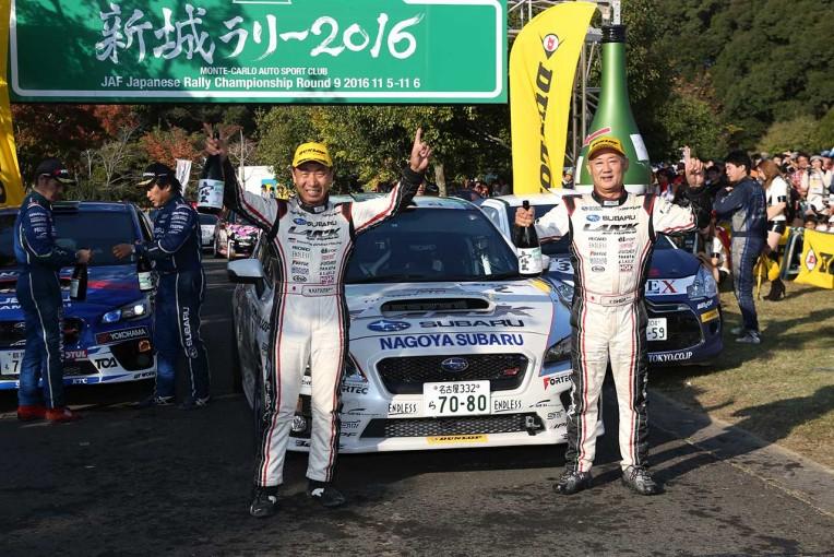 ラリー/WRC | JRC第9戦:得意の新城で勝田が4勝目。逆転で7度目のチャンピオンに
