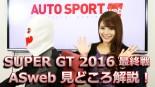 スーパーGT | ナビ動:スーパーGTもてぎの見どころをAS本誌編集部員に直撃!