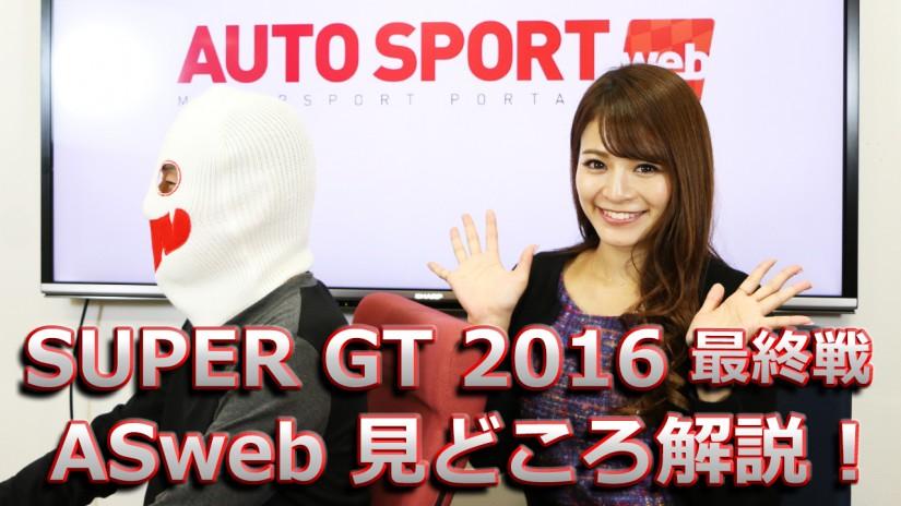 スーパーGT   ナビ動:スーパーGTもてぎの見どころをAS本誌編集部員に直撃!