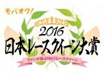 モバオク!日本レースクイーン大賞2016