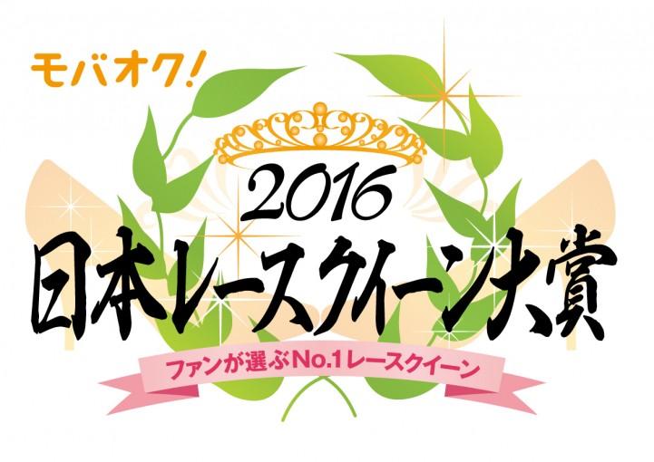 レースクイーン | モバオク!日本レースクイーン大賞2016中間集計トップ50を発表