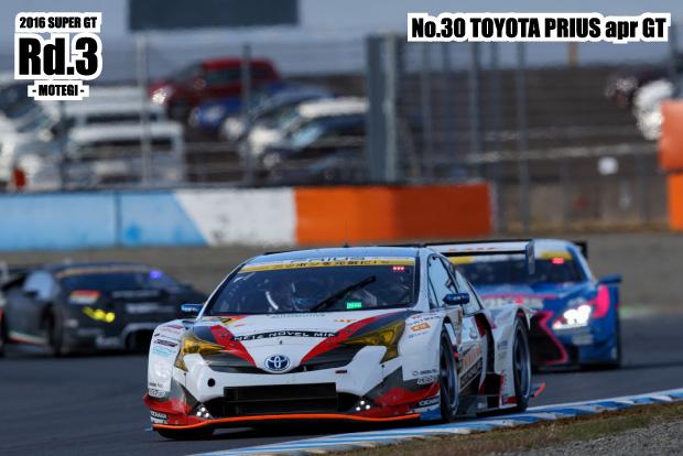 30号車TOYOTA PRIUS apr GT スーパーGT第3戦/第8戦もてぎ レースレポート