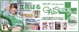 斬新なグラビアが掲載のデジタルマガジン「ギャルパラ+Vol.15」発売