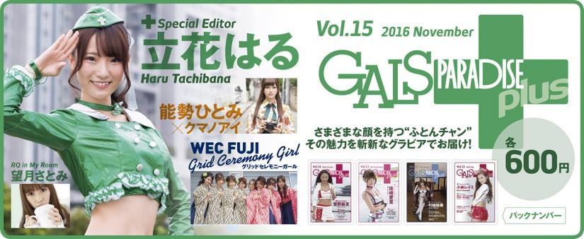 レースクイーン   斬新なグラビアが掲載のデジタルマガジン「ギャルパラ+Vol.15」発売
