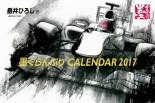 F1 | 墨F1アートの垂井ひろし氏による『墨ぐらんぷりカレンダー2017』登場