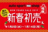 F1 | 最大半額商品も。autosport web shopにて、新春初売セール開催