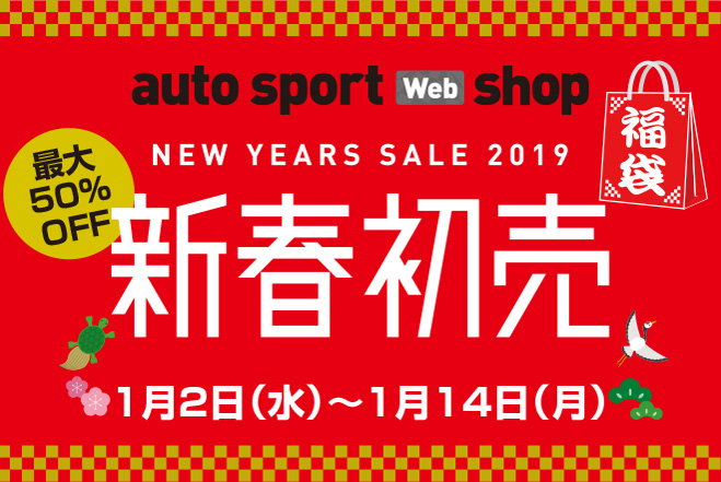 F1   最大半額商品も。autosport web shopにて、新春初売セール開催