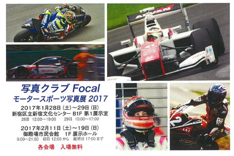 インフォメーション | モータースポーツ写真クラブ『Focal』が新宿と御殿場で写真展を開催。17年1月から