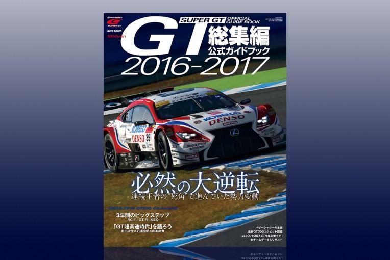 スーパーGT | 『必然の大逆転』。スーパーGT公式ガイドブック総集編は12月7日発売!