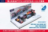 F1 | 限定500台。フェルスタッペンの『雪上F1デモラン』仕様モデルカーが登場