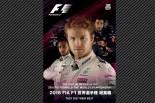F1 | 16年シーズンの復習に最適。F1総集編DVD&ブルーレイ日本語版の発売決定
