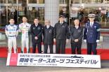 スーパーGT | 岡崎モータースポーツフェスティバルは大盛況! 1万5000人がレーシングカーに喝采