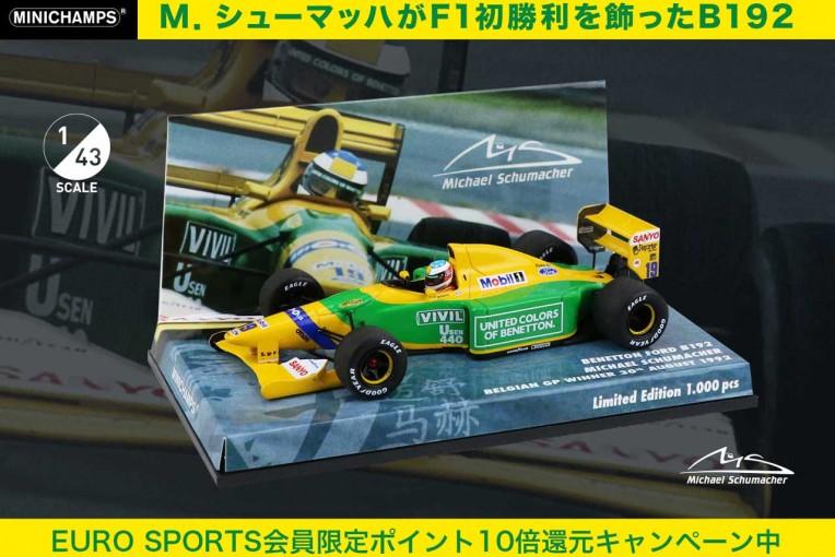 F1 | ミハエル・シューマッハーのF1初優勝マシン『ベネトンB192』の別注モデルが発売