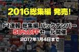 F1 | 『F1速報2016総集編』発売記念。ASBでバックナンバー半額セール開催