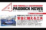 国内レース他 | 実戦の場でメンテナンス技術を学ぶ学生たちの取り組みをF4 PADDOCK NEWSでチェック