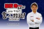 今年もやります!『脇阪寿一の2016 年忘れ言いたい放題!』を12月26日オンエア!