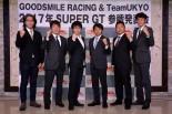 スーパーGT | GOODSMILE RACING & Team UKYO、体制堅持で王座奪還目指す。10年目の新レーミクも公開