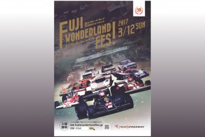 インフォメーション | 日本初のF1グランプリの再現も。富士スピードウェイ、50周年記念イベント開催