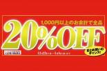 インフォメーション | 年末年始はまとめ買いがお得。ASB電子雑誌書店で全品20%オフのセール開催