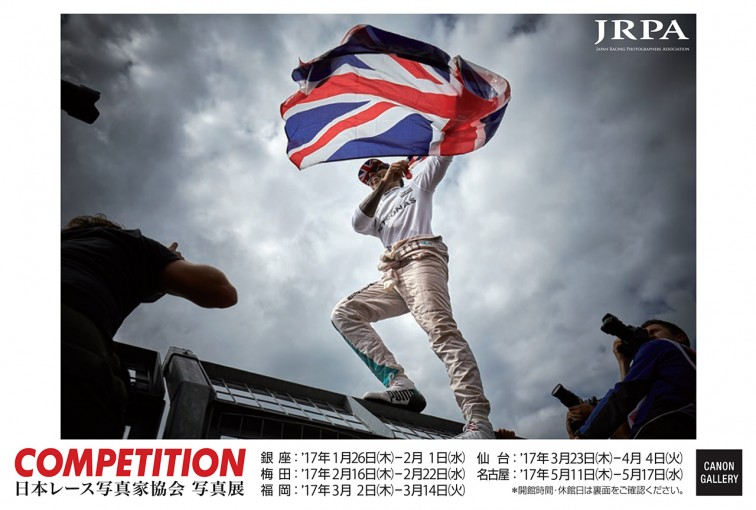 スーパーGT   JRPA写真展『COMPETITION』が1月26日から全国5カ所で開催。写真コンテスト大賞も決定
