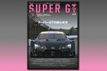 スーパーGTファイル Ver.3