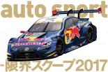 スーパーGT | オートスポーツNo.1447は必見! GT500×SFのシート争奪劇はまもなく終結!?