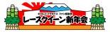 レースクイーン | レースクイーン新年会で2017年キックオフ!