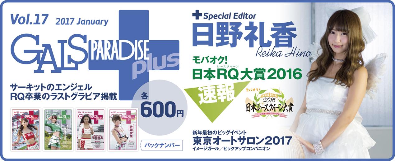 人気RQが魅せるラストグラビア! デジタルマガジン「ギャルパラ+Vol.17」発売