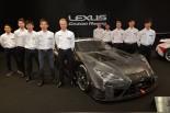 スーパーGT | レクサスがGT500参戦体制を発表。中嶋一貴が2015年以来のスーパーGT復帰へ