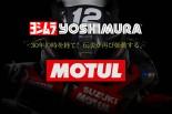 MotoGP | 鈴鹿8耐:ヨシムラ×モチュールのタッグが30年ぶりに復活!