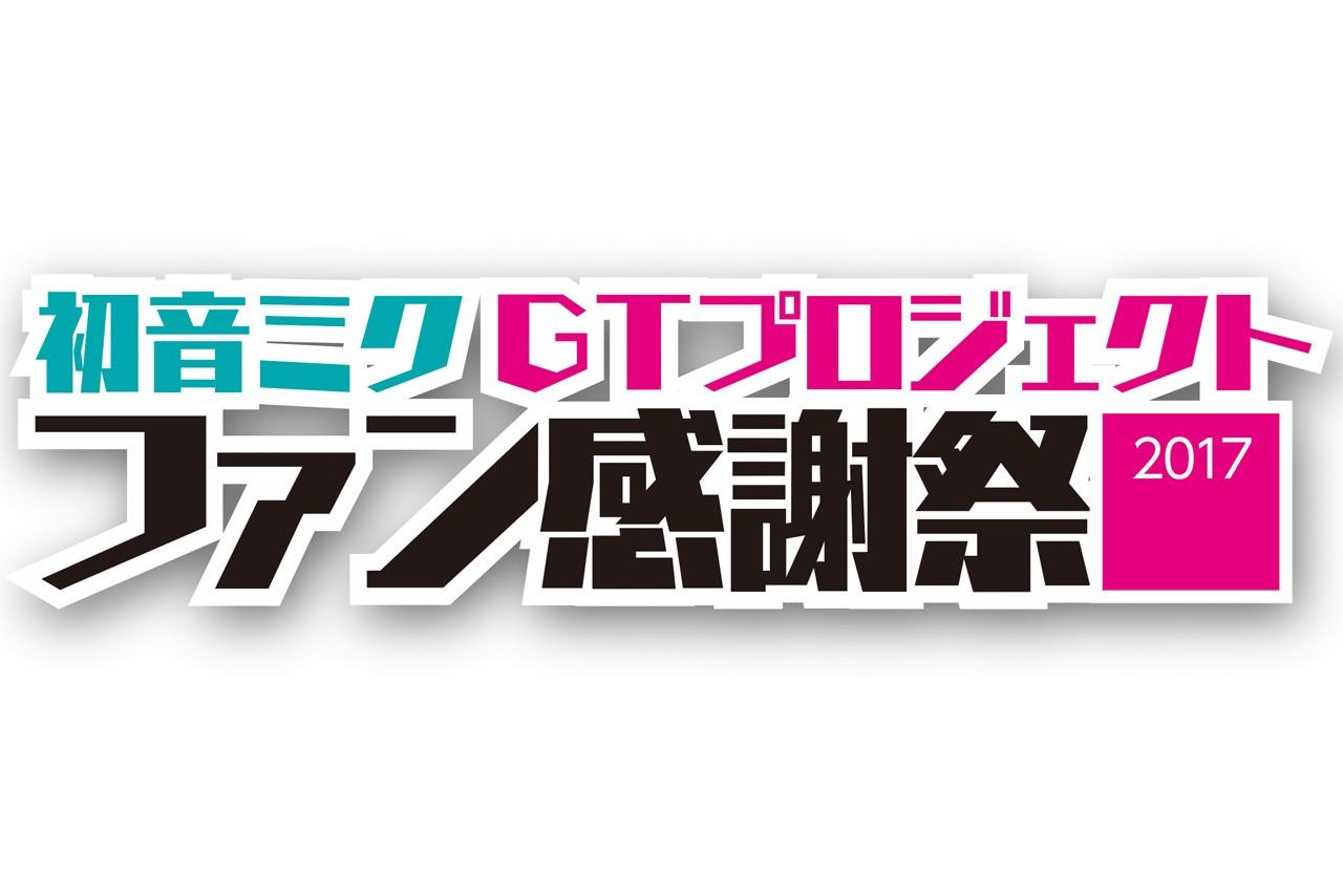 谷口・片岡の助手席で模擬バトルを体感。初音ミクGTファン感謝祭2017のチケットは2/6発売