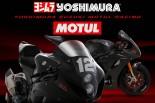 MotoGP | 全日本ロード:ヨシムラ、2017年は2台体制に。津田に加え新たなライダーが加入