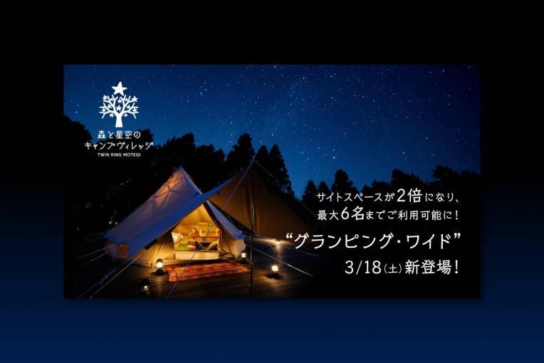 インフォメーション   大型テントで快適宿泊。ツインリンクもてぎキャンプ場に新施設、3月オープン