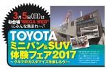 インフォメーション | 最新カスタムカーが集結。トヨタのミニバン&SUV体験フェア、MEGA WEBで開催