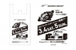F1 | 鈴鹿ファン感謝デーのイメージ入り限定レジ袋、三重県内のローソンで期間限定配布