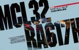 F1 | お試し登録で限定コラムが読み放題!F1速報公式WEBで初月登録無料キャンペーン