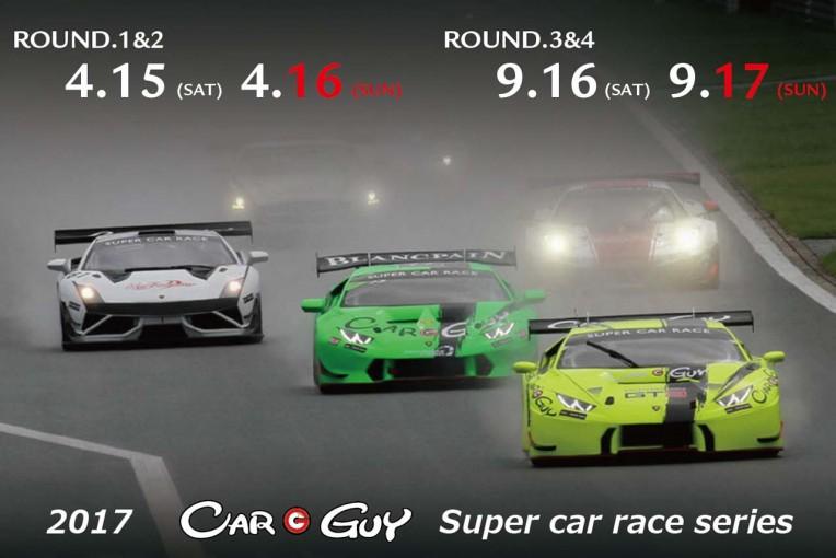 国内レース他 | 世界初、フェラーリFXX Kといったスーパーカーが公式戦に。2017年のSCR開催概要を発表