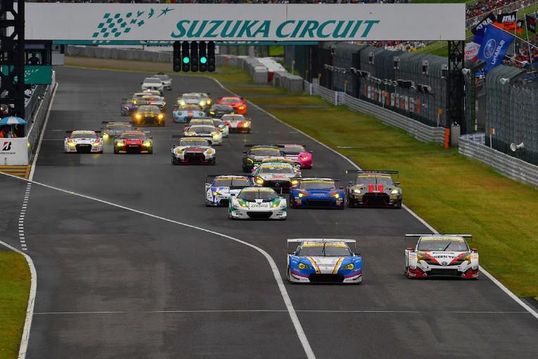 スーパーGT | 「日本最高の四輪耐久レースを」18年スタートの『鈴鹿10時間』はどんなレースになるのか