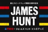 富士スピードウェイ50周年×ジェームス・ハントコラボTシャツ発売