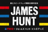 F1 | 富士スピードウェイとジェームス・ハントのコラボTシャツ登場。3月12日先行販売