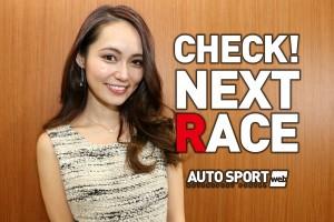 動画 | 動画:水瀬きいと今週から来週のレースをチェックしよう!