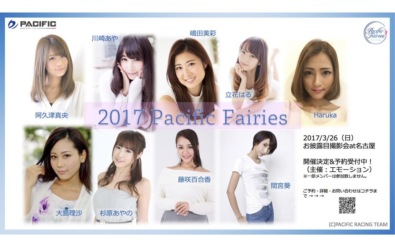 2017年のPacific Fairiesメンバー