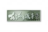 片山右京、中野信治、井出有治がゲスト出演するバラエティ番組『あうある議事堂』