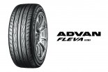 クルマ | 横浜ゴム、『ADVAN FLEVA V701』に15サイズを追加発売