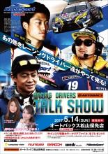 WedsSport『RACING DRIVERS TALK SHOW』が5月14日に松山で開催される