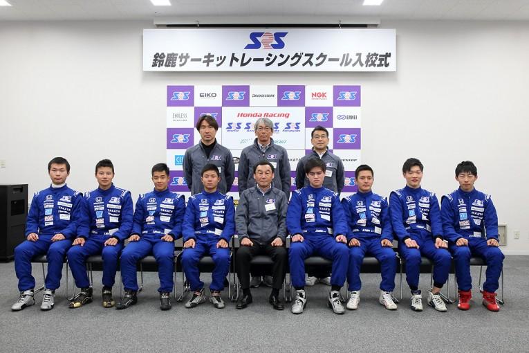 国内レース他   先輩たちに続け! 鈴鹿サーキットレーシングスクールが2017年の入校式を開催