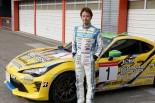 国内レース他 | 小倉クラッチが2017年体制発表。TGRラリーチャレンジに続き、86/BRZレースに本格参戦