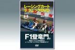 国本雄資のカートレッスンDVD『レーシングカートテクニックDVD』が4月21日発売